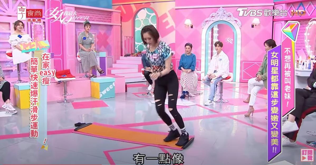 【台灣橋堡】女人我最大 推薦 超有氧滑步墊 在家也能easy瘦 3