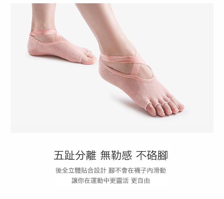 透氣瑜珈防滑五指運動襪 6