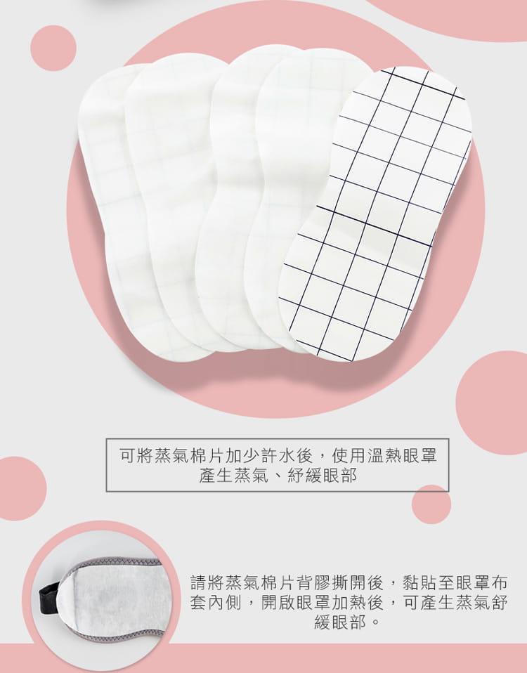 【comefree】USB定時三段溫控熱敷眼罩 台灣製 6