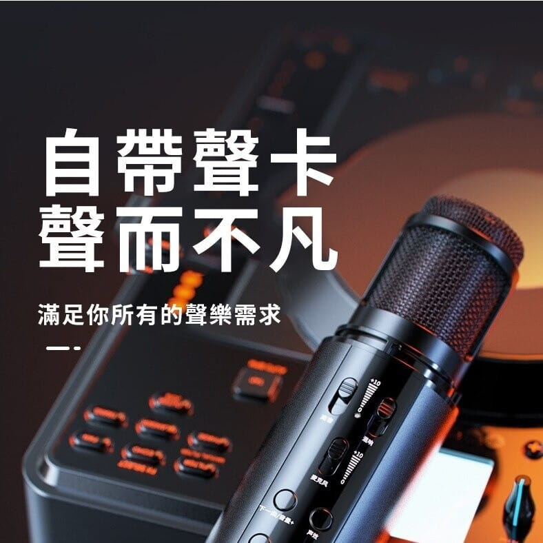 K1 二合一音效卡麥克風/ 直播麥克風 變聲藍牙K歌音響話筒一體成型