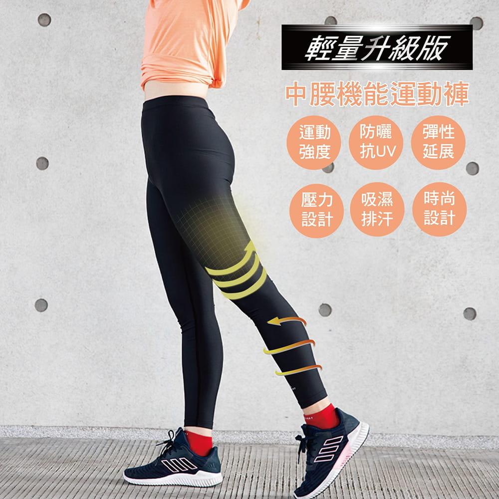 【AREXSPORT】升級版輕量男女壓縮基礎型中腰機能運動褲 0