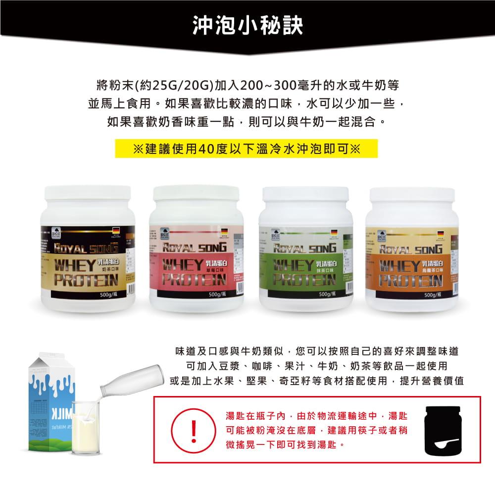 【Royal Song御松田】御松田-乳清蛋白調味系列-奶茶/草莓/抹茶/烏龍茶(500g/瓶) 10