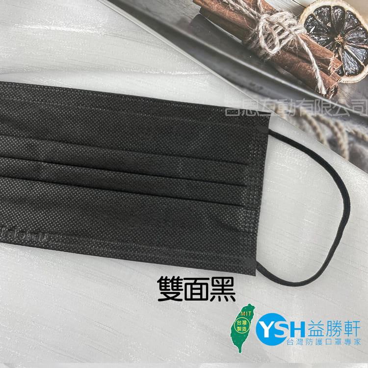 YSH益勝軒 台灣製成人防護口罩50入/盒(黑色) 2