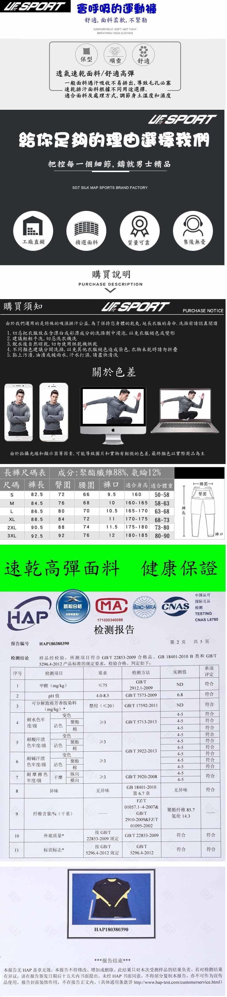 【UF72+】UF-1862男士假兩件彈力緊身健身訓練褲 3