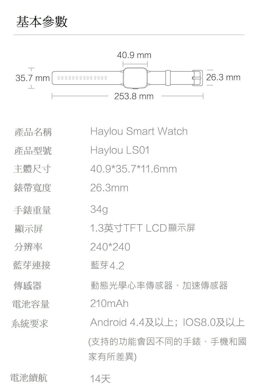 【S+ 小米】Haylou青春智能小米手環 10
