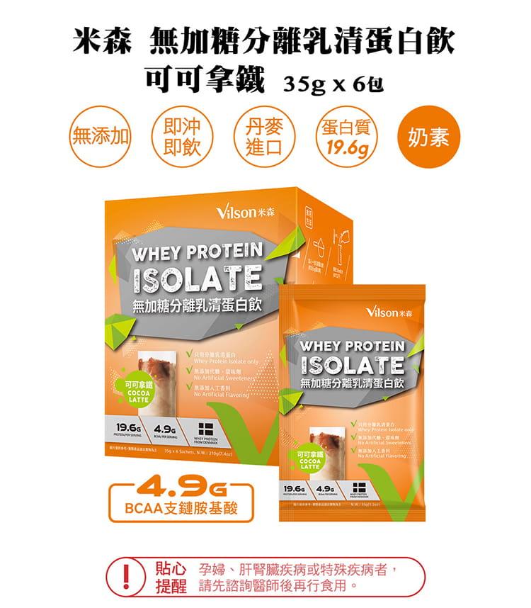 無加糖分離乳清蛋白飲-可可拿鐵(35gx6包/盒)