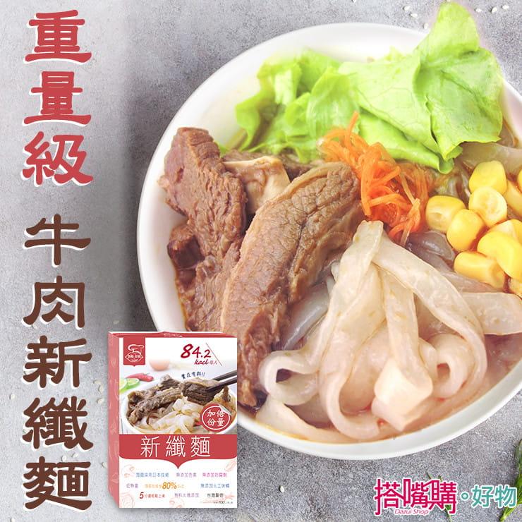 【搭嘴好食】低卡牛肉蒟蒻麵 700g (紅燒/精燉) 0