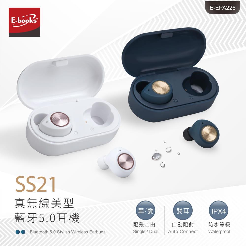 SS21 真無線美型藍牙5.0耳機