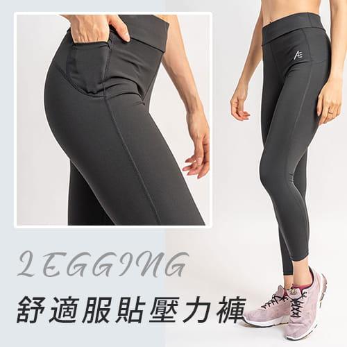 【Attis亞特司】全黑舒適服貼加壓緊身褲 0