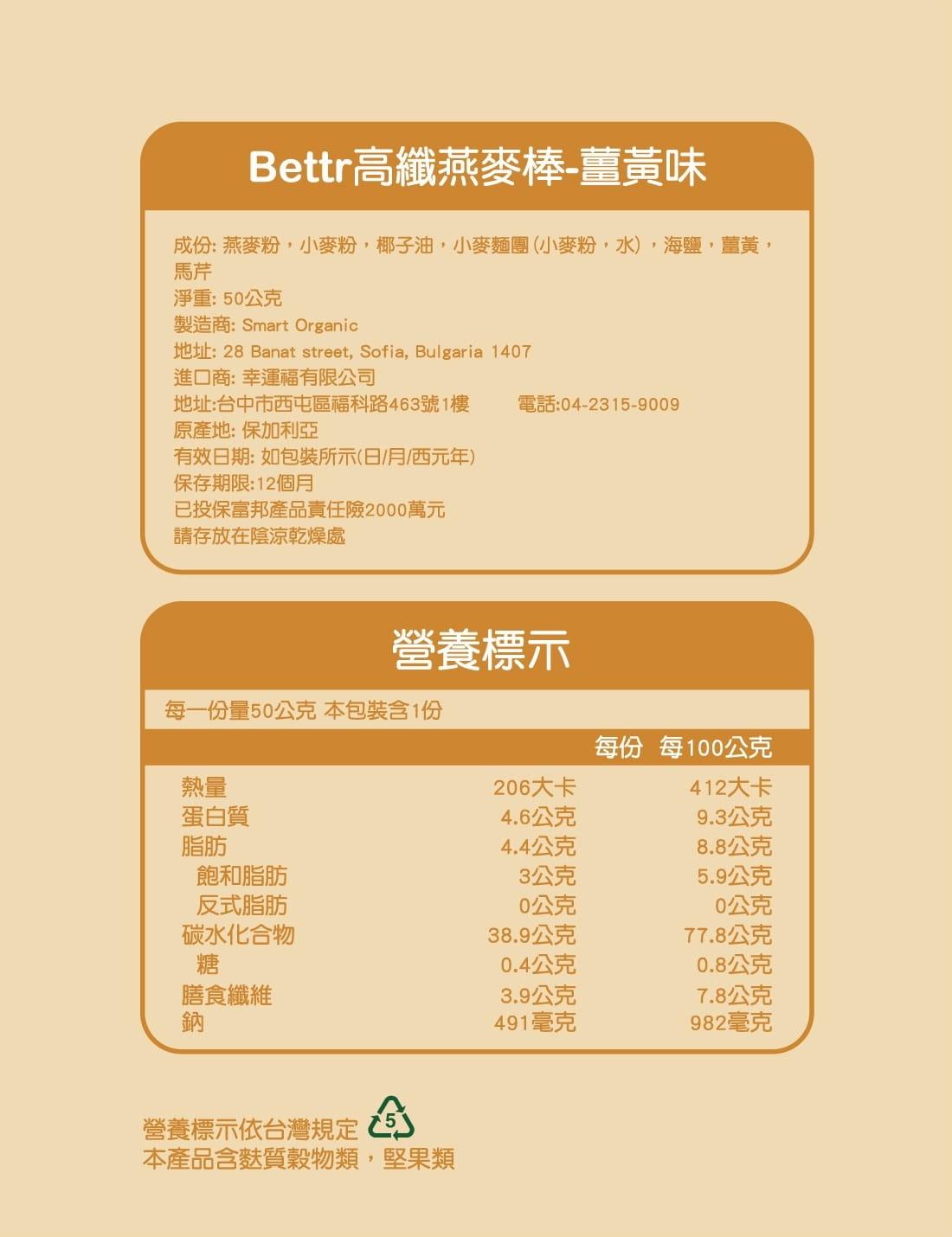 【Bettr】燕麥棒(50g/包) 10