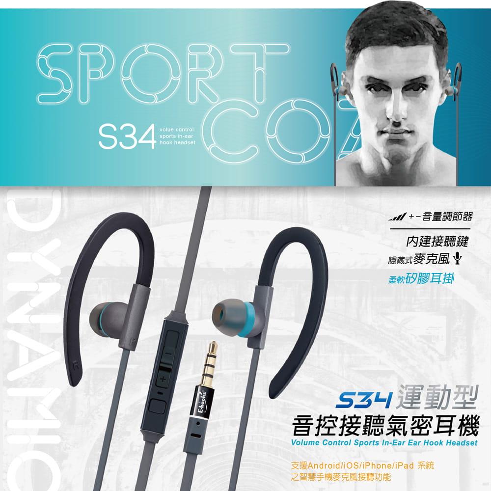 【E-books】S34  運動型音控接聽氣密耳機 1