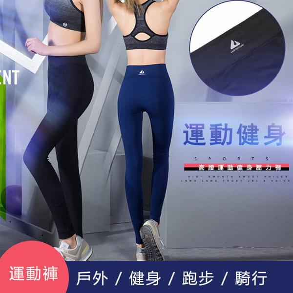 高腰運動健身壓力褲 0