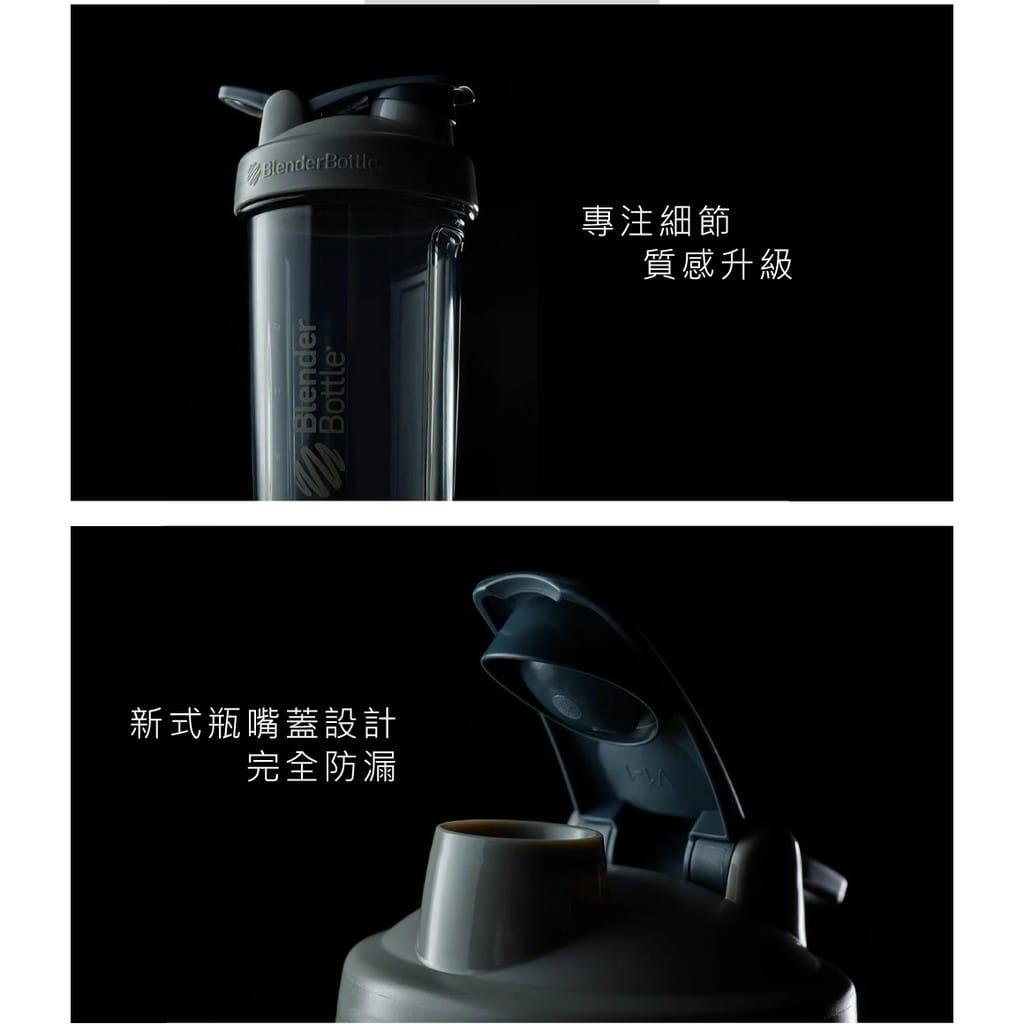 Blender Bottle Pro24 特別款|搖搖杯 1