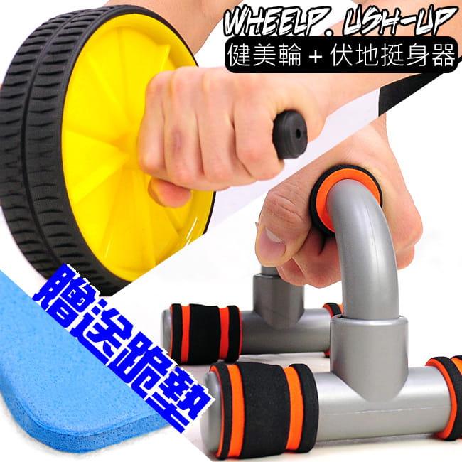 伏地挺身器+雙輪健美輪(贈送跪墊) 0