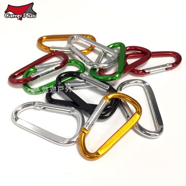 【買10贈好禮】 鋁合金 D型環 D型扣環 不挑色 1