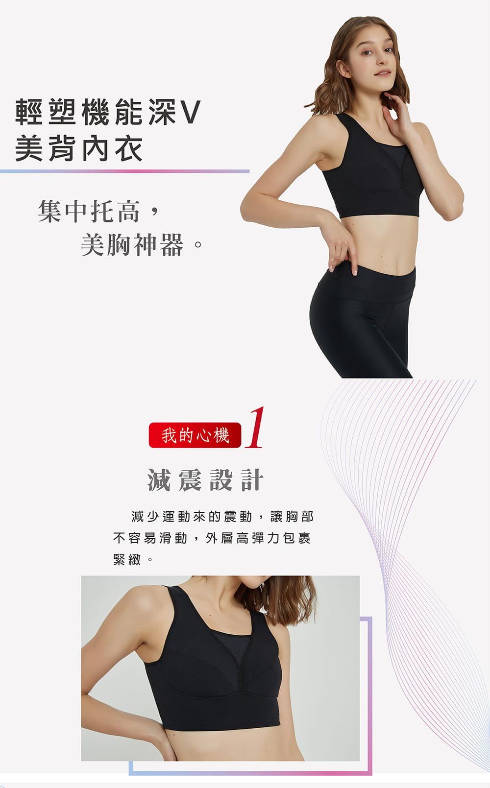 【MARIN】台灣製-輕塑機能深V美背內衣 1