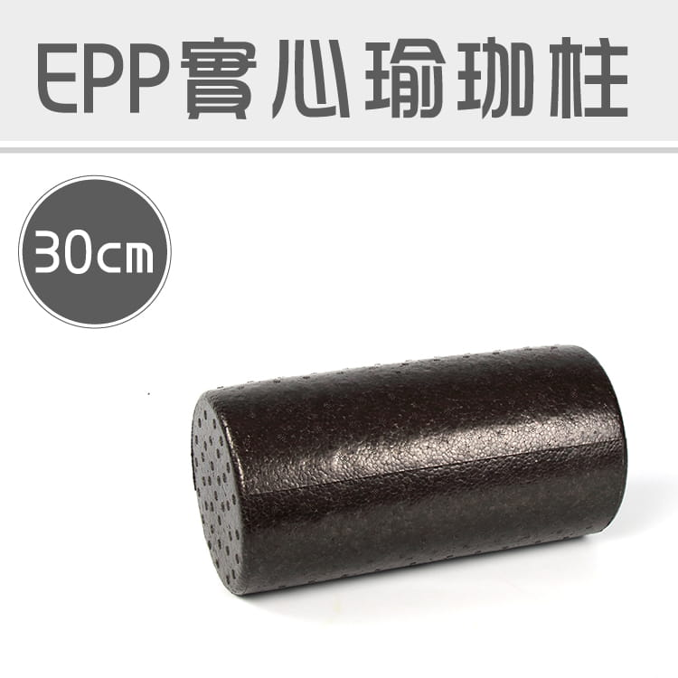 【ABSport】EPP實心瑜珈滾輪(30公分)/瑜珈柱/瑜珈棒/按摩滾輪/瑜珈用品 0