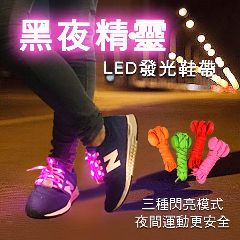 【LED 三段式發光鞋帶】 0
