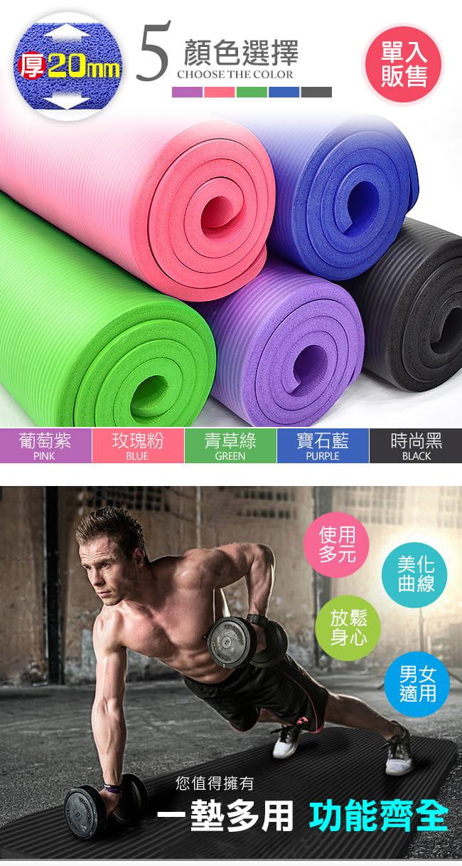 加厚20MM健身墊(送束帶) 瑜珈墊止滑墊防滑墊運動墊遊戲墊 2