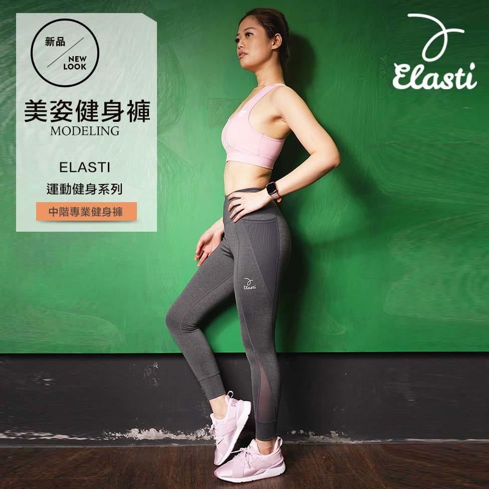 【ELASTI】美姿健身褲(配置手機口袋夾層壓力褲) 1
