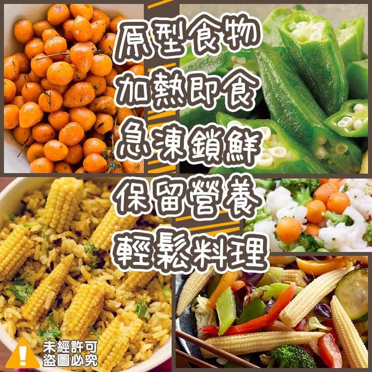 《極鮮配》頭好壯壯超新鮮零脂肪冷凍蔬菜系列 3