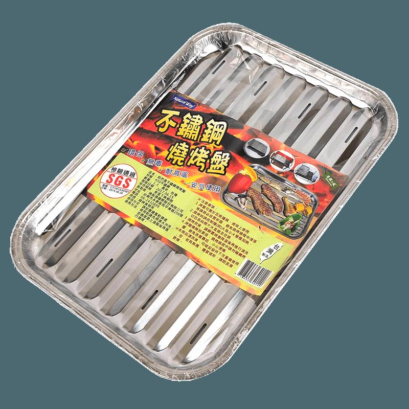 自然風不鏽鋼燒烤盤4入組