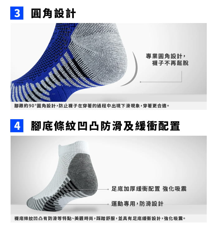 【JORDON】橋登 中厚彈力避震排汗機能襪 5