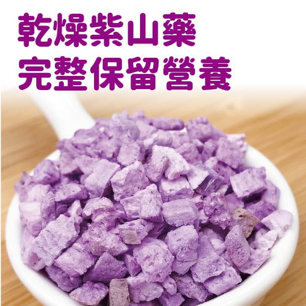 【搭嘴好食】即食沖泡養生紫山藥丁70g 可全素 4