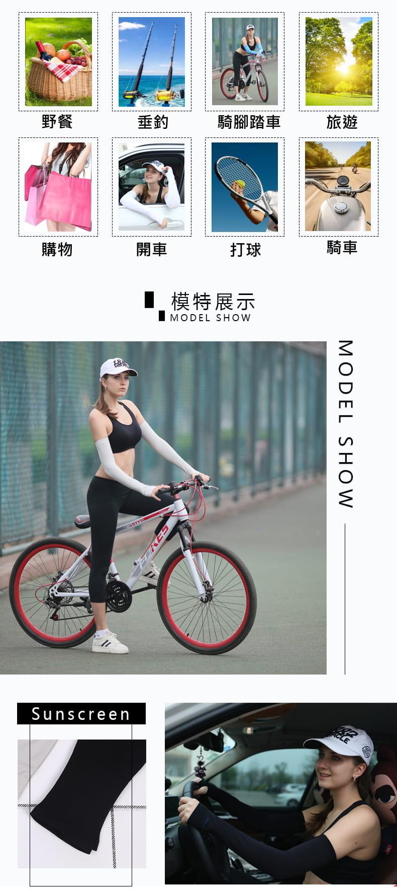 【Tela】自行車冰絲超透氣開指防曬袖套 5
