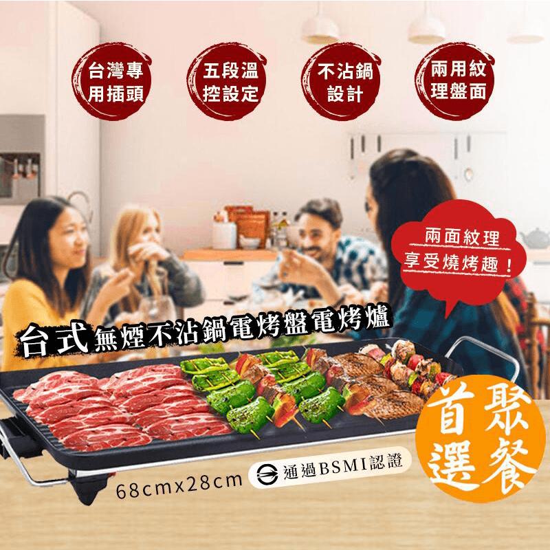 【菲仕德】 68cm大尺寸110V無煙不黏鍋電烤盤(BSMI認證)
