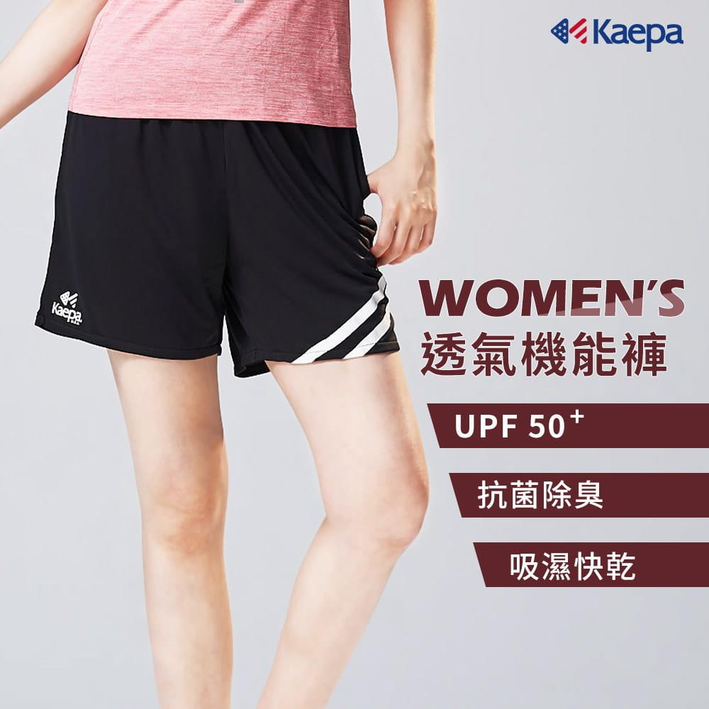 Kaepa速乾透氣機能褲-女條紋 0