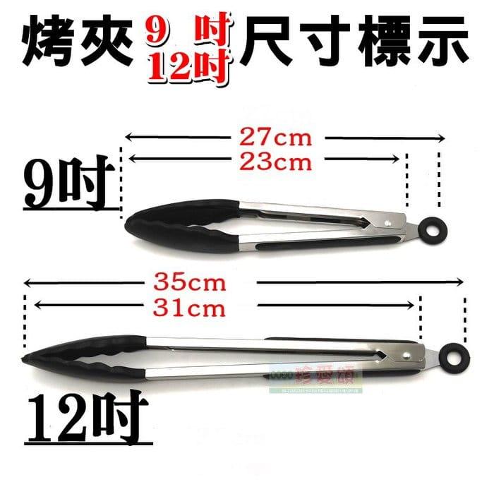 【珍愛頌】K077 防刮 耐熱 不鏽鋼矽膠烤肉夾 12吋 35cm 6
