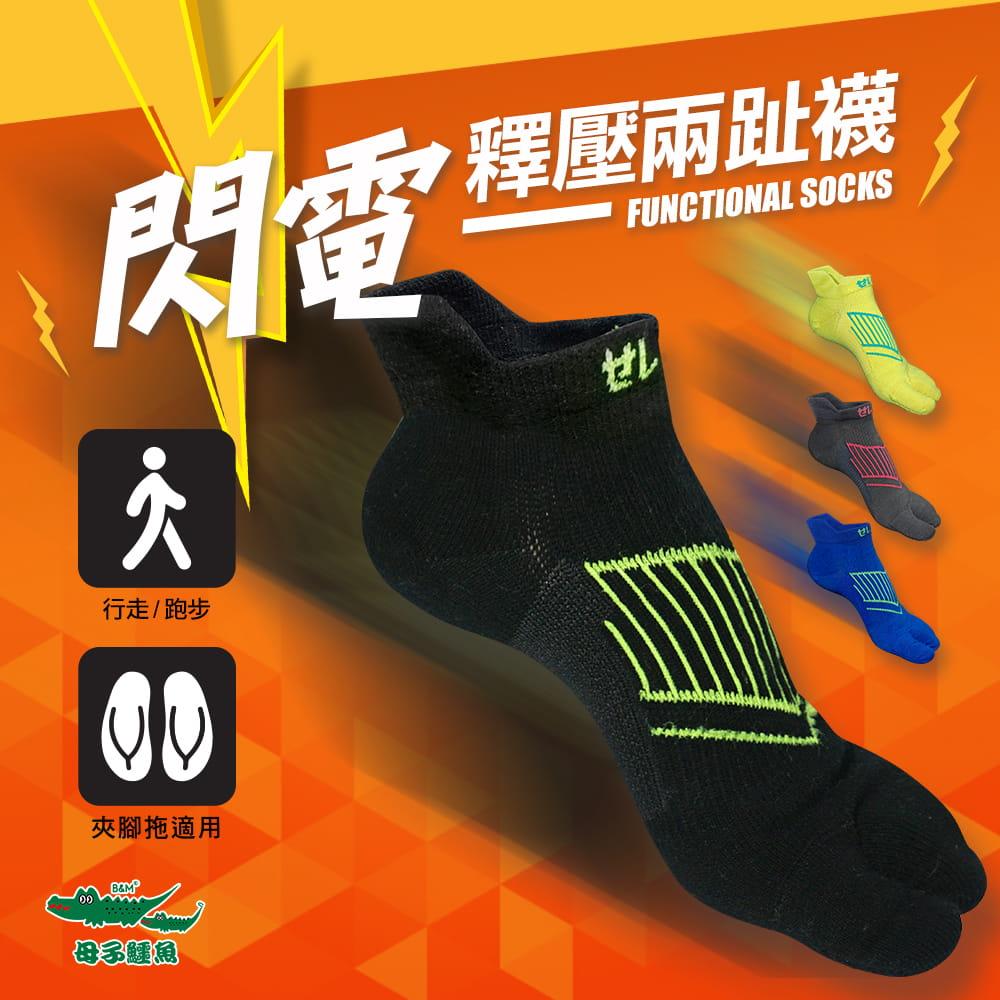 【母子鱷魚】 閃電釋壓兩趾襪 0