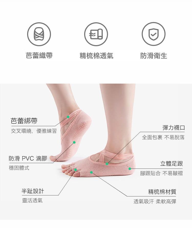 透氣瑜珈防滑五指運動襪 8