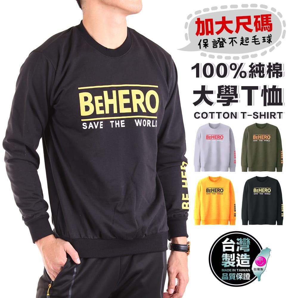 【加大尺碼 台灣製造 情侶T】 高磅 純棉 小絨布 長袖T恤 大學T 衛衣 四色