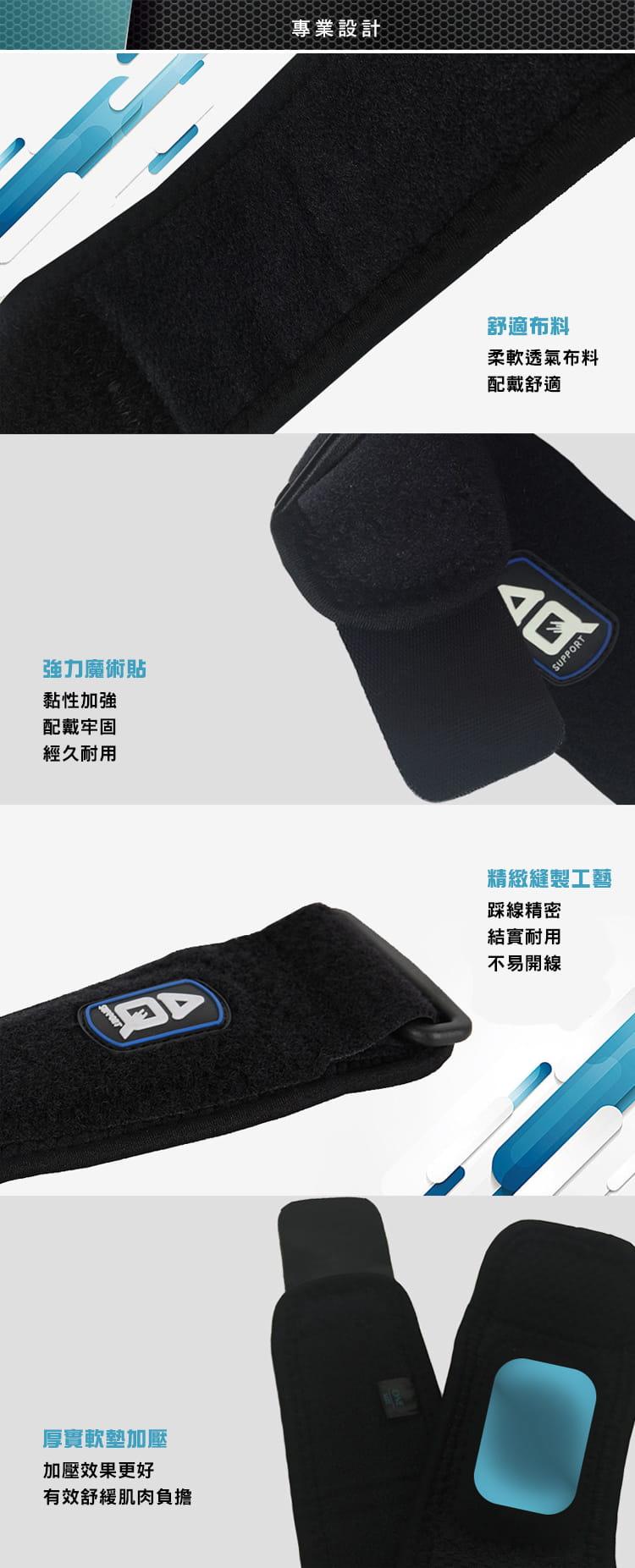 【AQ SUPPORT】AQ肘部強化加壓帶 4