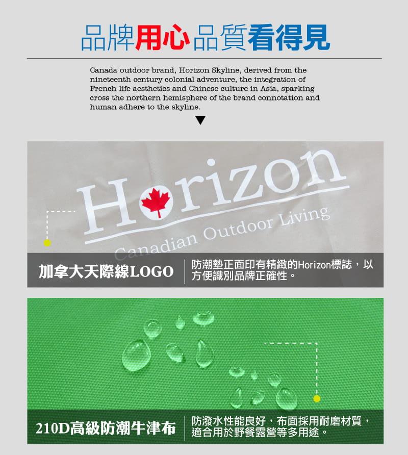 【Horizon】天幕/地席兩用防潮墊 5
