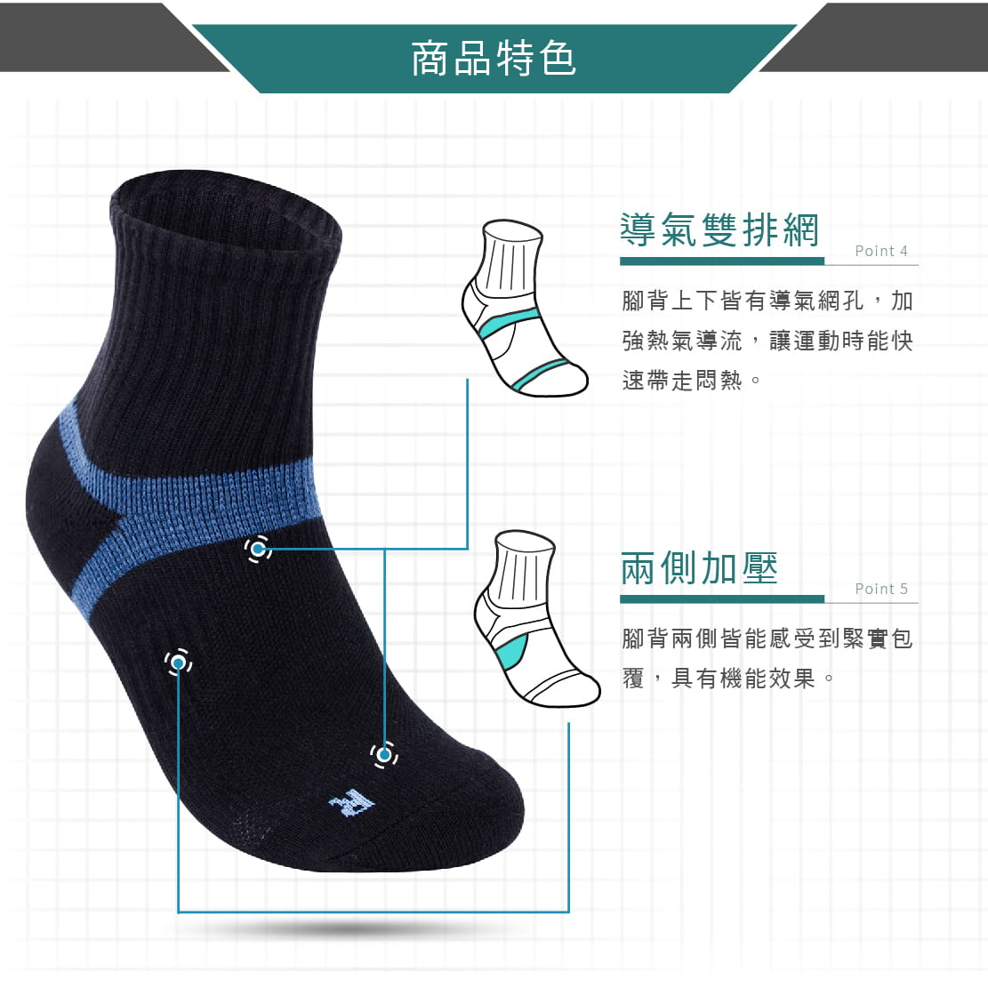 【FAV】足弓機能運動襪 3