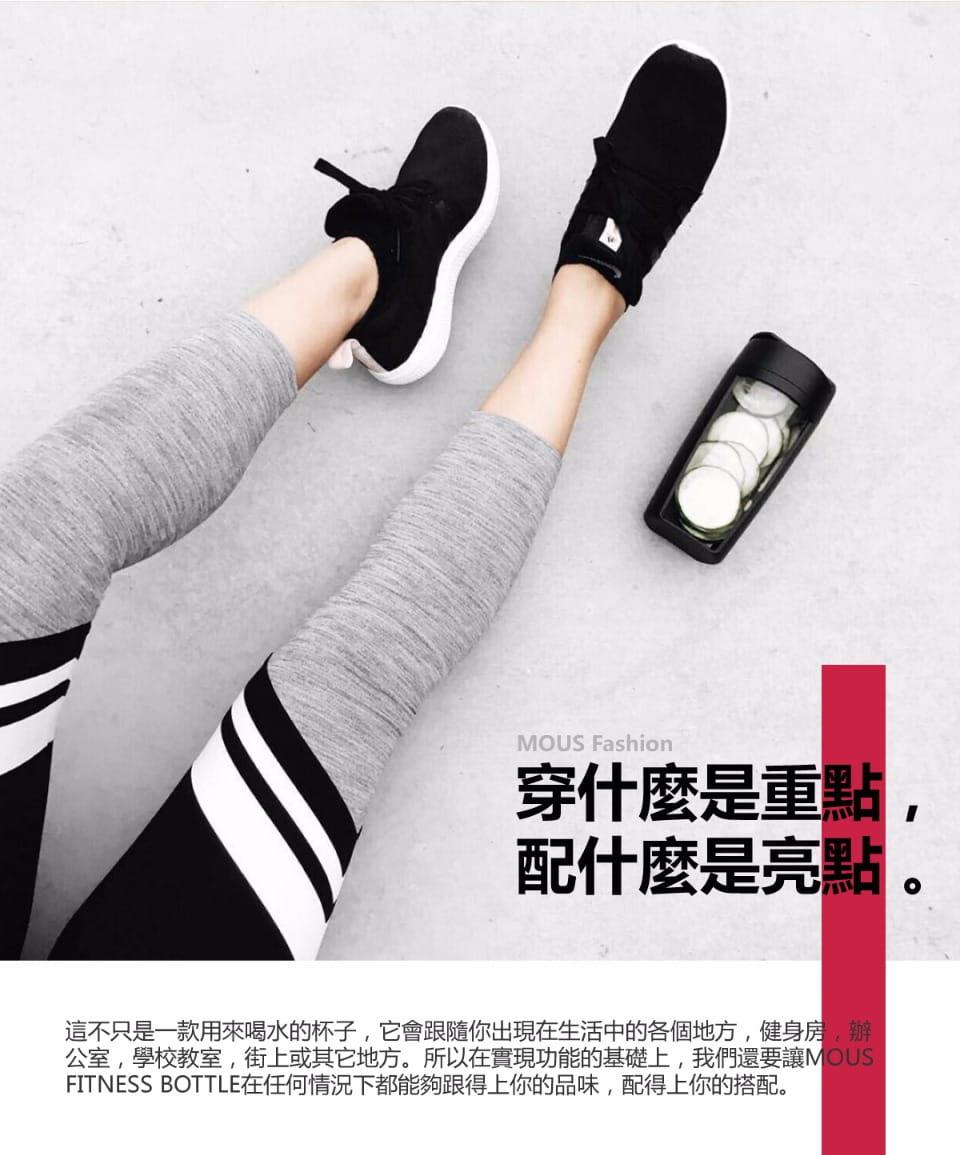 澳洲 MOUS Fitness 運動健身搖搖杯 18