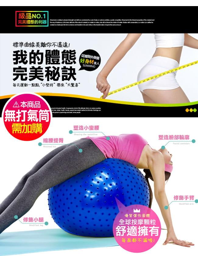 按摩顆粒85CM瑜珈球 (抗力球韻律球帶刺瑜伽球/刺蝟球彈力球健身球/刺球感統球平衡球充氣球大龍球) 1