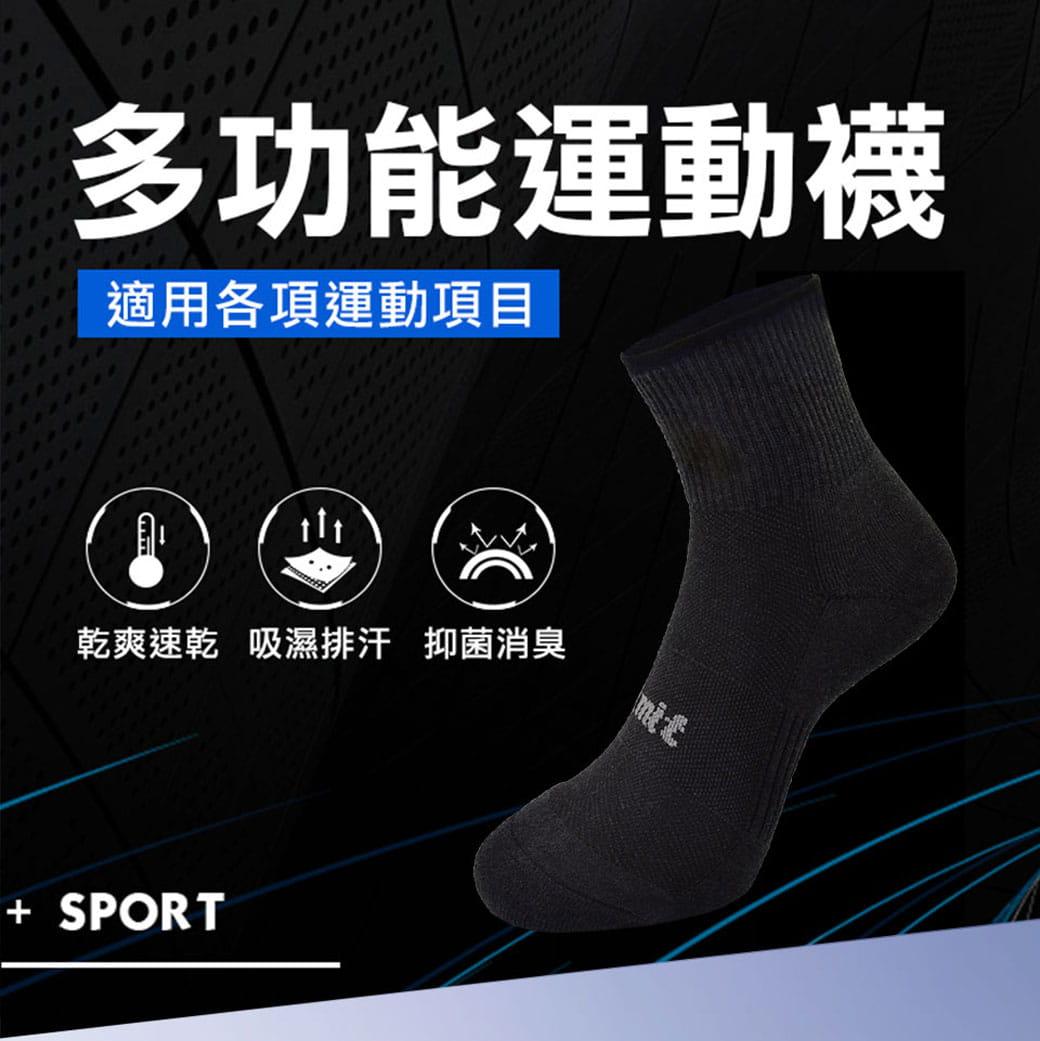 【力美特機能襪】多功能運動襪《4雙入》 2
