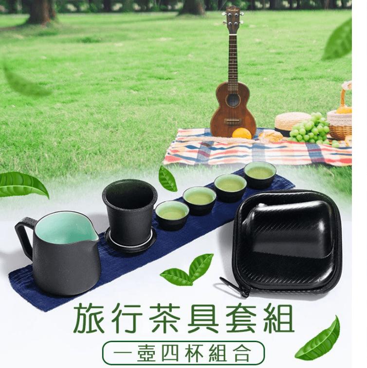 戶外露營便攜旅行茶具套組-1壺4杯杯具泡茶壺 0