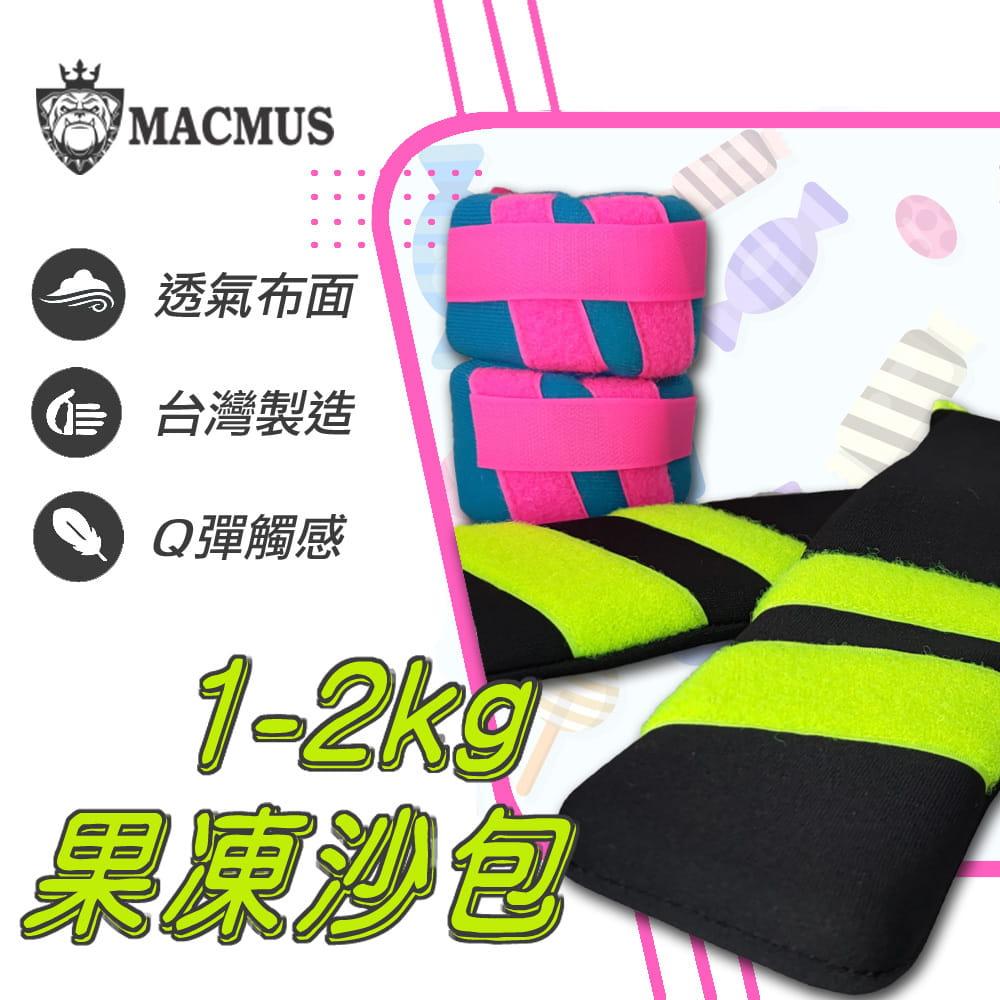 【MACMUS】2公斤果凍運動沙包|超Q軟負重沙袋|單邊1公斤復健沙包|運動、健身、復健沙包 0