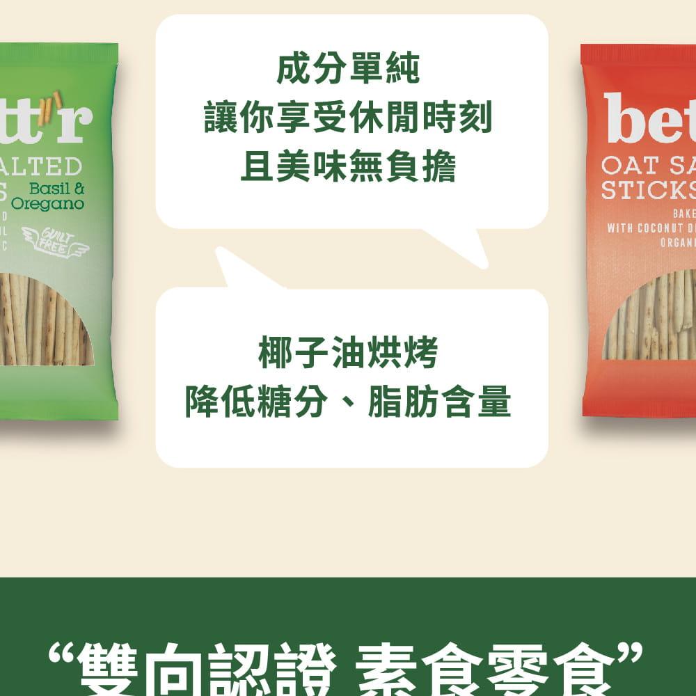 【Bettr】燕麥棒(50g/包) 6