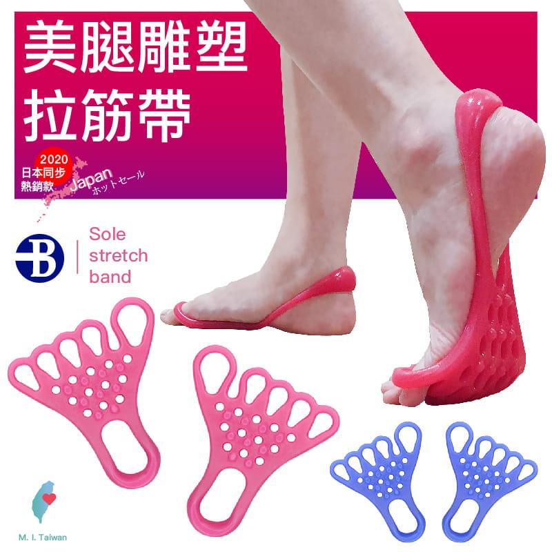 【台灣橋堡】日本美腿雕塑神器 雕塑拉筋帶 彈力帶 1