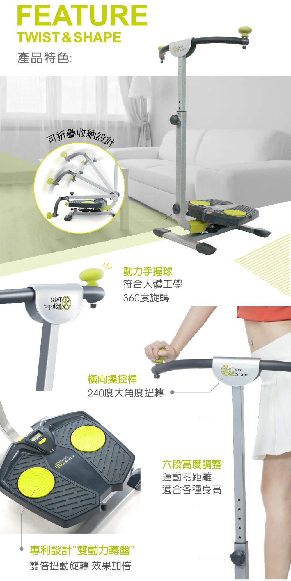 Twist&Shape曲線搖擺健腹機 折疊版 保固一年  贈綠色有氧瑜珈墊 16
