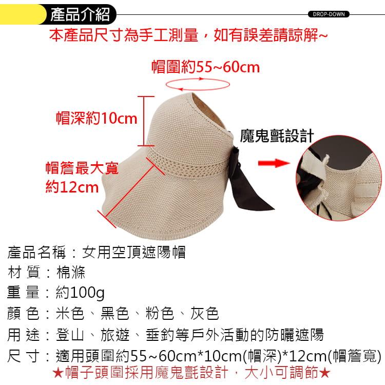 女用空頂遮陽帽 10