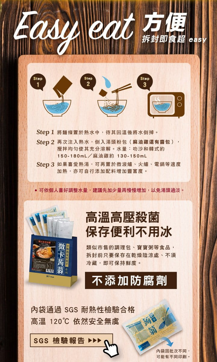 【iFit】減醣好幫手 ✦ 微卡蒟蒻湯麵(每袋 3 份入) 12