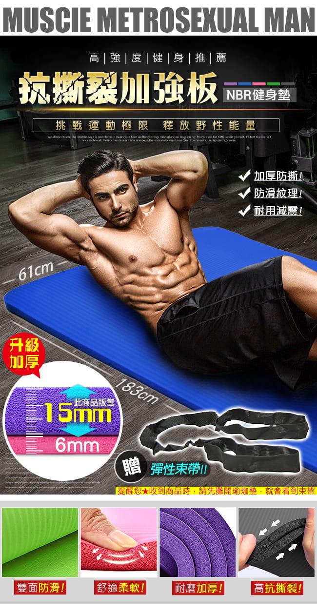 15MM加厚NBR健身墊(送束帶) 瑜珈墊止滑墊防滑墊運動墊 1