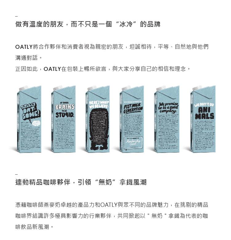 【Oatly】燕麥奶 植物奶領導品牌 1000ML/瓶 6